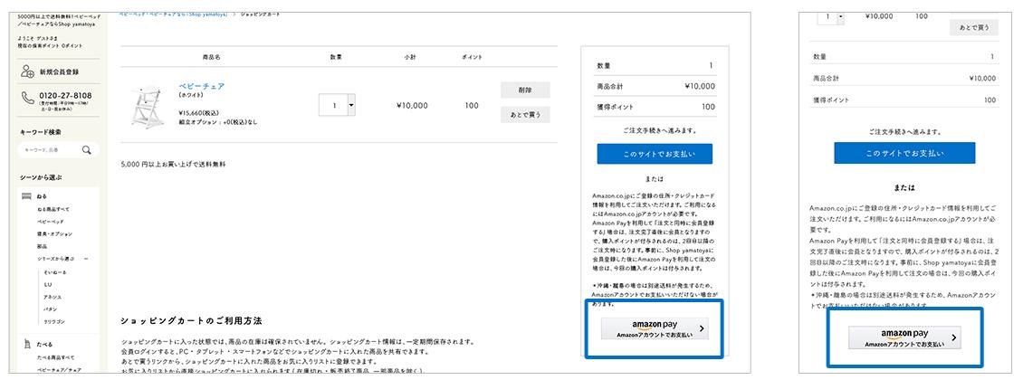 マイページ/会員ログイン画面