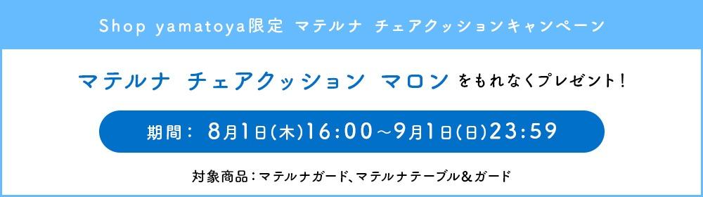Shop yamatoya限定 マテルナチェアクッションをプレゼント