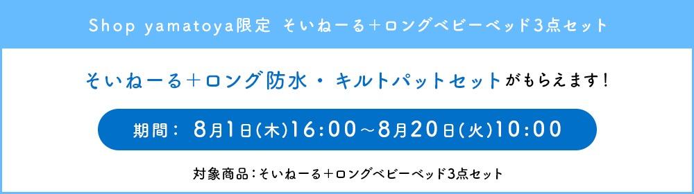 Shop yamatoya限定 そいねーる+ロング防水・キルトパットセットがもらえます。