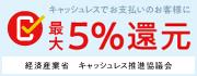 MAX5%還元