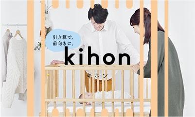 kihon キホン