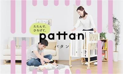 pattan パタン