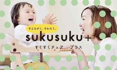 sukusuku すくすくチェア プラス