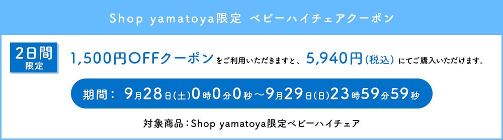 Shop yamatoya限定 ベビーハイチェアクーポン