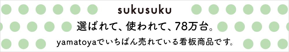 sukusuku 選ばれて、使われて、78万台。yamatoyaでいちばん売れている看板商品です