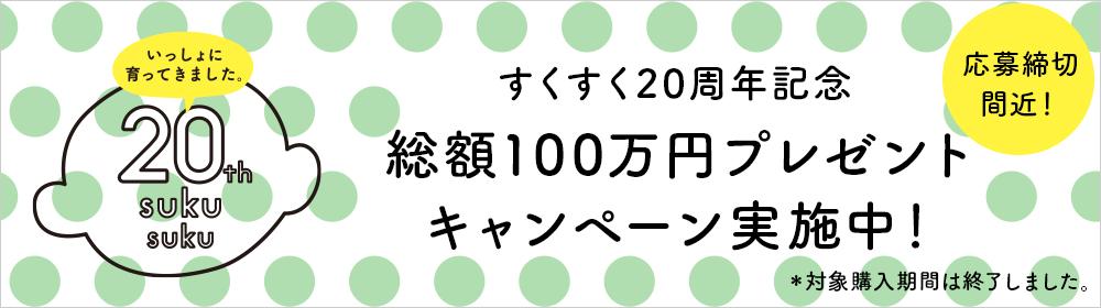すくすく20周年記念 総額100万円プレゼントキャンペーン実施中!