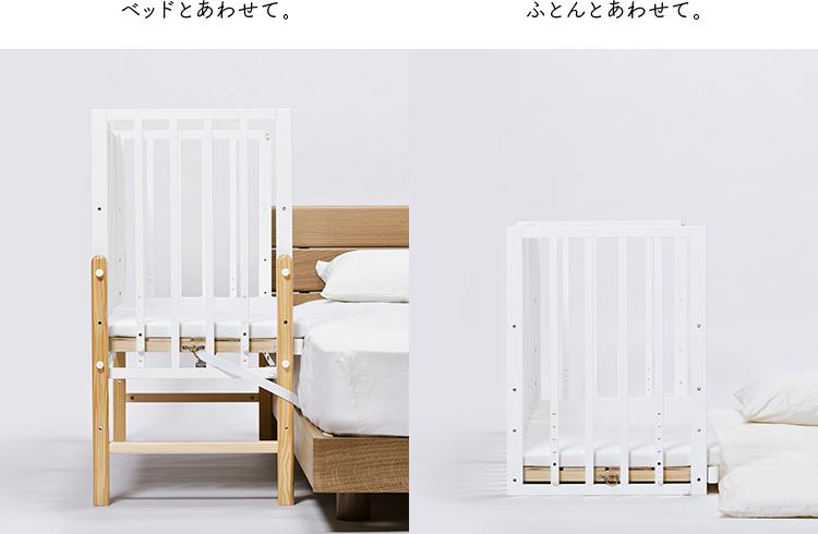 就寝スタイルに合った使い方を選べます