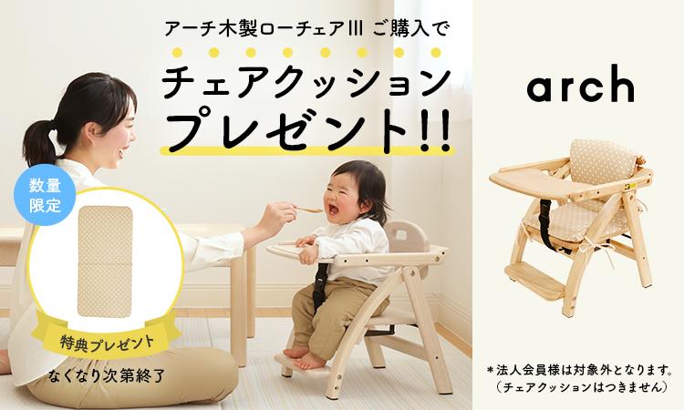 アーチ木製ローチェアIIIご購入でチェアクッションプレゼント