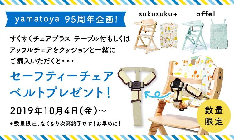 yamatoya95周年企画!セーフティーチェアベルトプレゼント!
