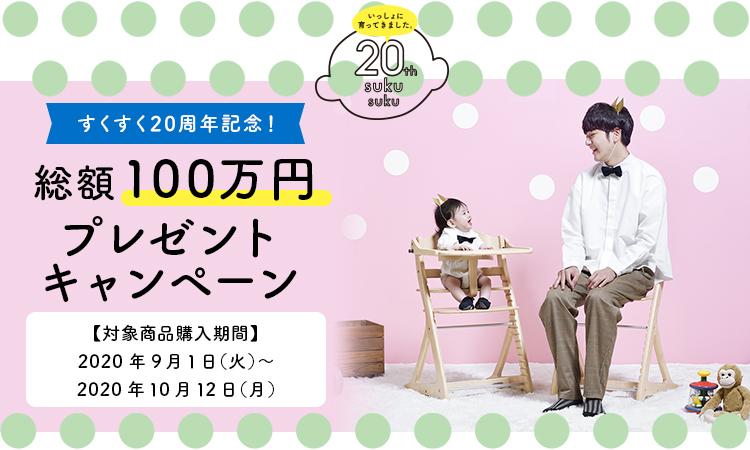 sukusuku すくすく20周年記念総額100万円プレゼントキャンペーン!