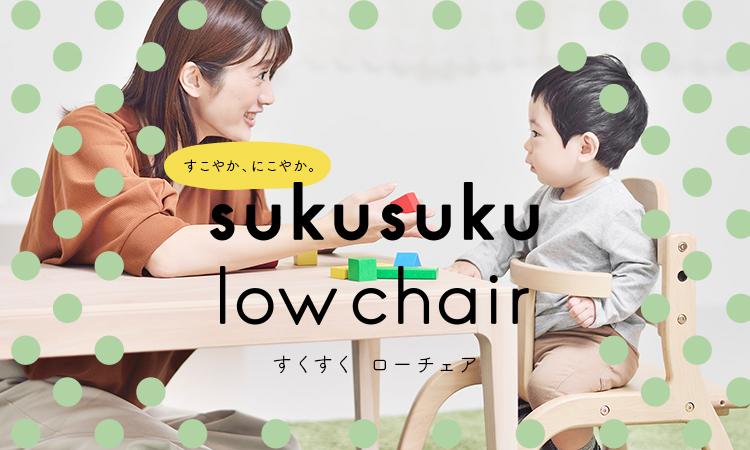 sukusuku すくすくローチェア