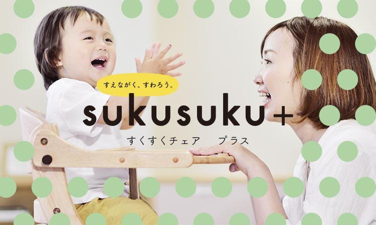 sukusuku すくすくチェア