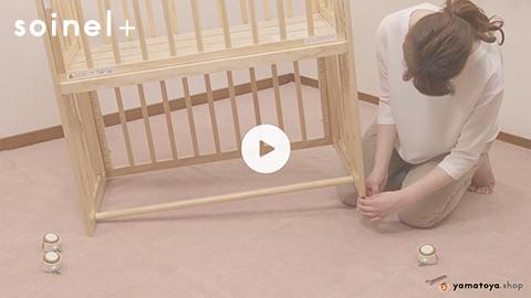 そいねーる+ムーブベビーベッド(そいねーる +ロングベビーベッドver)の組み立て方動画