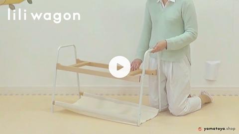 lili wagon リリワゴン組み立て方動画