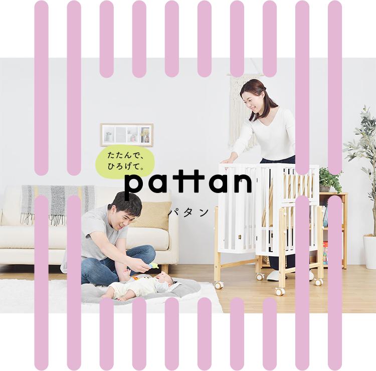 pattanパタン