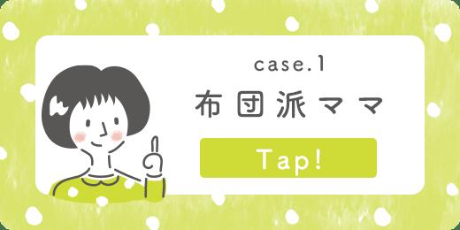 case.1 布団派ママ