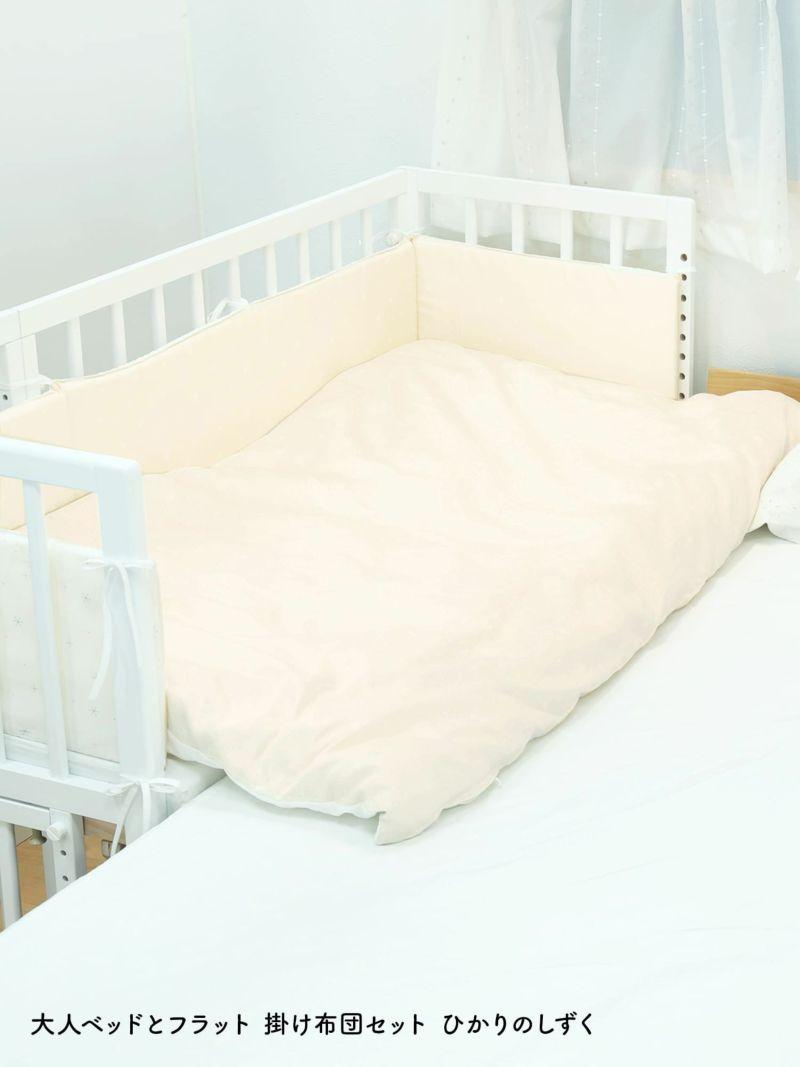 大人ベッドとフラット_掛け布団セット_ひかりのしずく